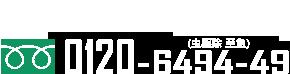 0120-283-005