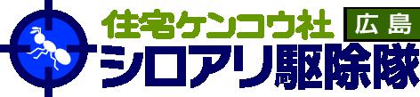 シロアリ駆除隊(広島)